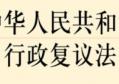江西省各县市行政复议机构及其办公地址、联系方式