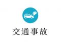 江西省高级人民法院民事审判第一庭关于审理道路交通事故人身损害赔偿案件适用法律若干问题的解答(2006年)