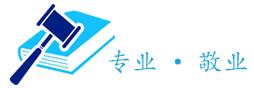 郭平华律师,南昌律师,南昌律师事务所