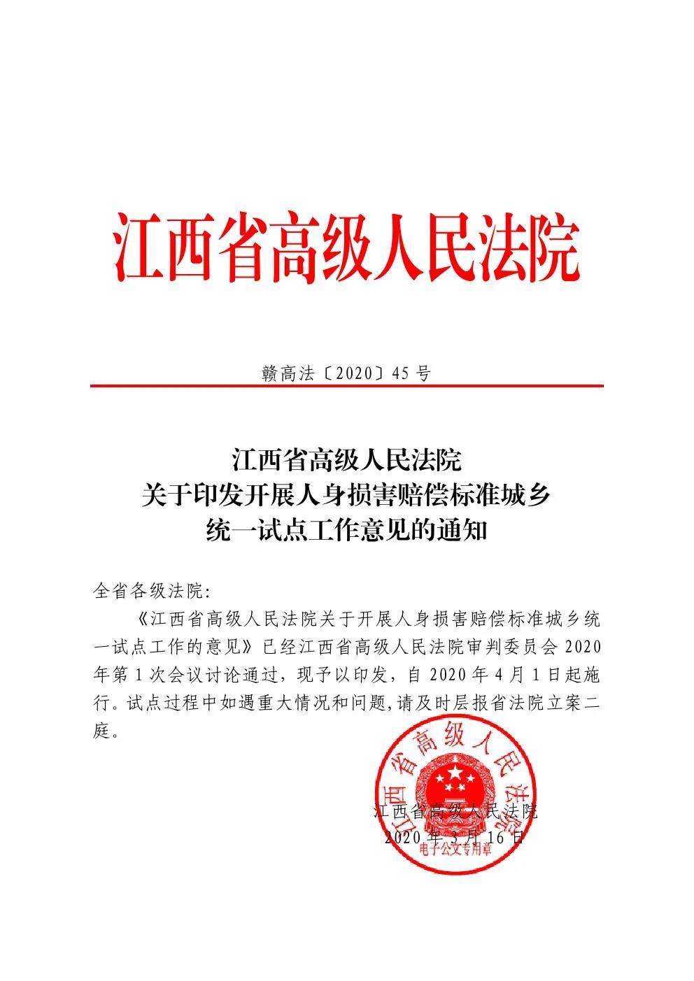 江西省高级人民法院关于印发开展人身损害赔偿标准城乡统一试点工作的意见的通知