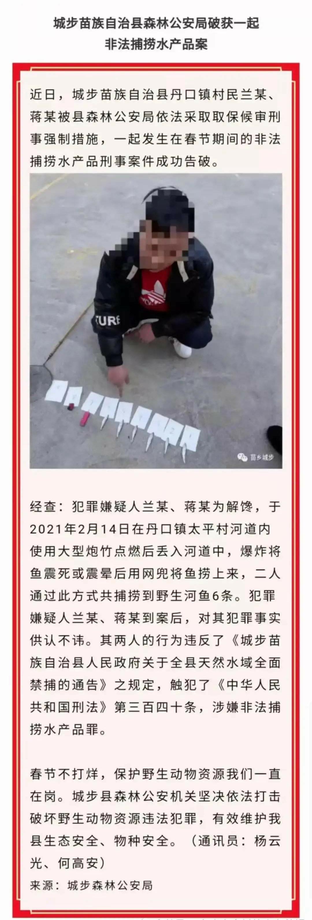 湖南男子用炮竹炸6条小鱼被警方取保候审,非法捕捞水产品罪定罪入刑需慎重